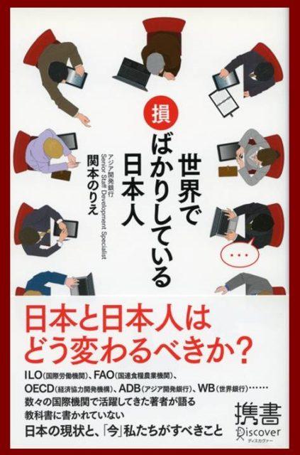 「世界で損ばかりしている日本人」