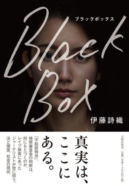 伊藤詩織「ブラックボックス」