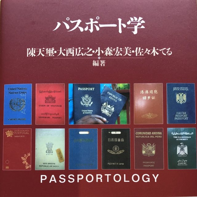 陳天璽ほか編『パスポート学』 北海道大学出版会