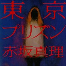 『東京プリズン』(赤坂真理)の衝撃