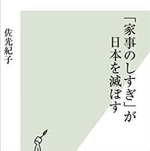 佐光紀子著「家事のしすぎ」が日本を滅ぼす