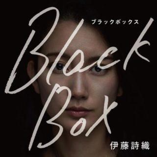 「ブラックボックス」の衝撃