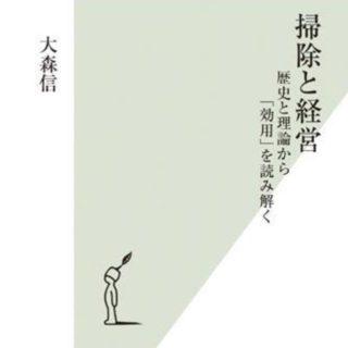 お掃除こそ、経営に役立つ:大森信著「掃除と経営」光文社新書