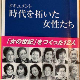ドキュメント「時代を拓いた女性たち」読売新聞解説部