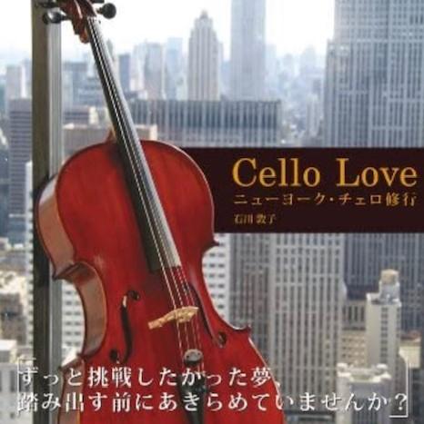『Cello Love ニューヨークチェロ修行』石川敦子著