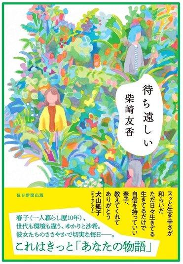 「待ち遠しい」柴崎友香 (毎日新聞出版 2019年)