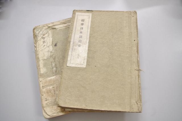 『標準日本語讀本』初版本の表紙