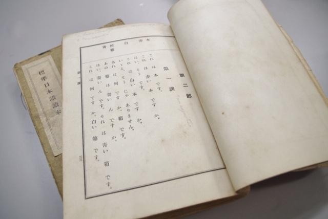 『標準日本語讀本』初版本