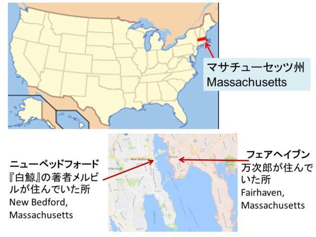マサチューセッツ州のニューベッドフォードとフェアヘイブン