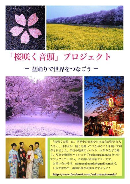 「花咲く音頭」ポスター