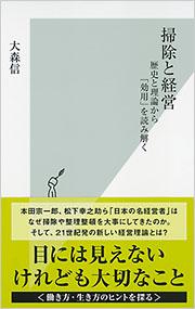 大森信著「掃除と経営」光文社新書