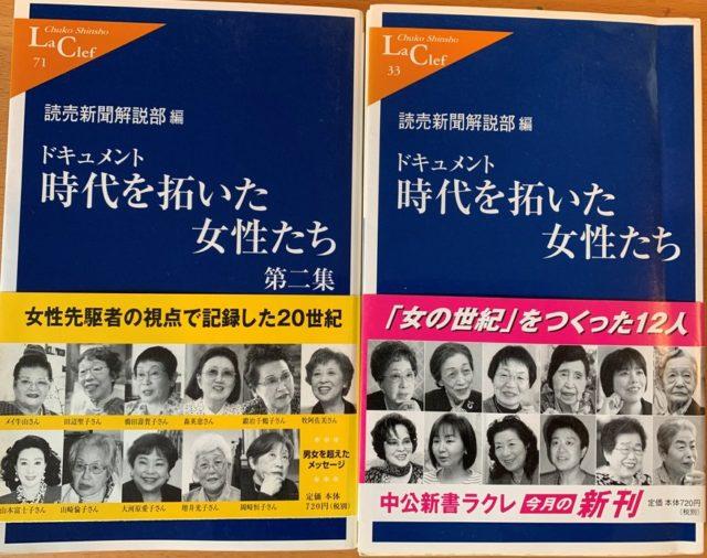 ドキュメント「時代を拓いた女性たち」読売新聞解説部(2002年刊)