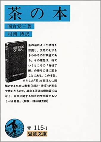 岡倉覚三(天心)著『茶の本』村岡 博訳 岩波文庫