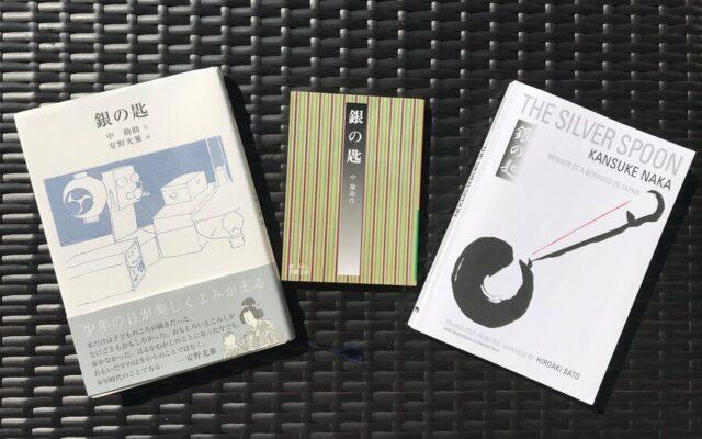 中勘助著『銀の匙』3冊(左から2019年発行安藤光雅の挿絵付、1935年第1刷から続き2018年第36刷の文庫本、2015年発行翻訳版)
