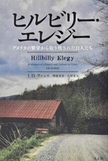 「ヒルビリー・エレジー アメリカの繁栄から取り残された白人たち」 J.D.ヴァンス著
